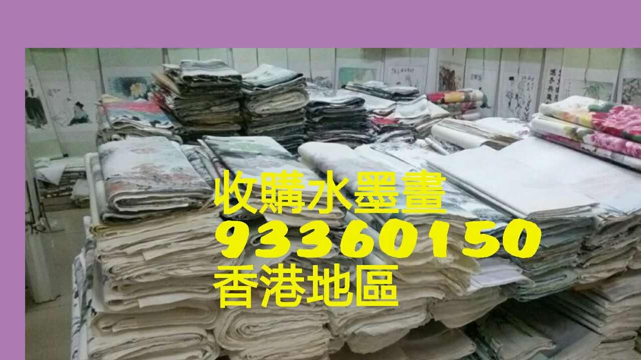中國名畫家收購公司